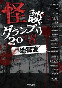怪談グランプリ 2018 地獄変