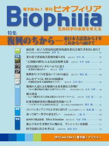 BIOPHILIA 電子版第1号 (2012年4月・春号) 復興のちから