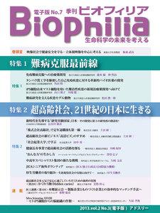 BIOPHILIA 電子版第7号 (2013年10月・秋号) 特集1 難病克服最前線 特集2 超高齢社会、21世紀の日本に生きる