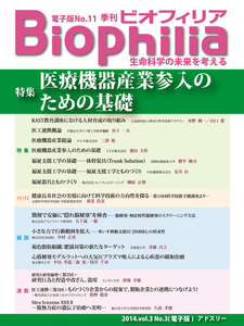 BIOPHILIA 電子版第11号 (2014年10月・秋号) 特集 医療機器産業参入のための基礎