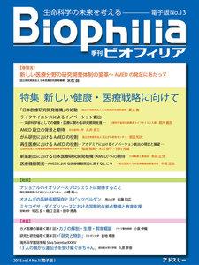 BIOPHILIA 電子版第13号 (2015年4月・春号) 特集 新しい健康・医療戦略に向けて