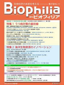 BIOPHILIA 電子版第15号 (2015年10月・秋号) 特集 うつ病対策の最前線, 海洋生物資源のイノベーション