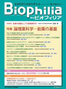 BIOPHILIA 電子版第21号 (2017年4月・春号) 特集 論理薬科学─創薬の基盤