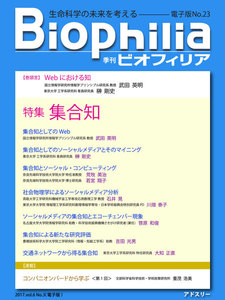 BIOPHILIA 電子版第23号 (2017年10月・秋号) 特集 集合知