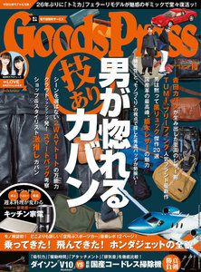 月刊GoodsPress(グッズプレス) 2018年10月号