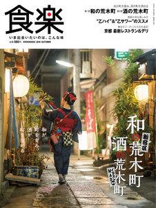 食楽(しょくらく) 2018年秋号 電子書籍版