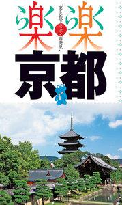 楽楽 京都(2020年版)