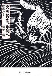 宮沢賢治、銀河へ 版画絵本