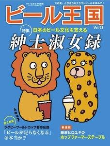 ワイン王国別冊 ビール王国 Vol.23