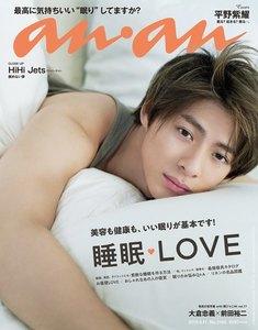 anan (アンアン) 2019年 9月11日号 No.2166 [睡眠LOVE]