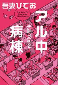失踪日記 (2)アル中病棟【電子限定特典付き】