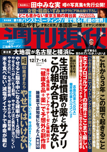 週刊現代2019年12月7日・14日号(12月2日発売)