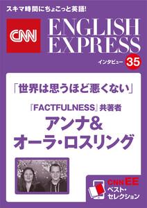 [音声DL付き]ベストセラー『FACTFULNESS』共著者 アンナ&オーラ・ロスリング 「世界は思うほど悪くない」(CNNEE ベスト・セレクション インタビュー35)