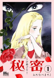 秘密―ひめごと― (1) 電子書籍版