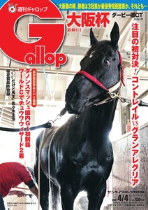 週刊Gallop(ギャロップ) 2021年4月4日号