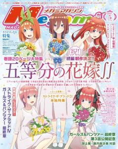 Megami Magazine(メガミマガジン) 2021年5月号