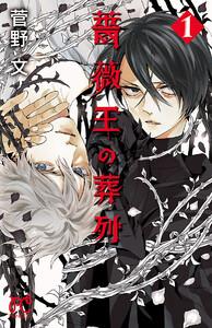 【期間限定無料版】薔薇王の葬列 1巻