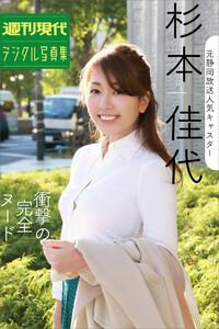 元静岡放送人気キャスター杉本佳代「衝撃の完全ヌード」週刊現代デジタル写真集