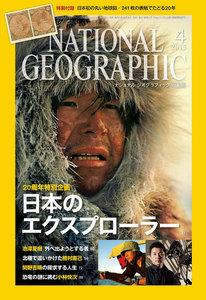 ナショナルジオグラフィック日本版 2015年4月号 電子書籍版