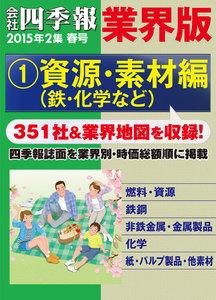 会社四季報 業界版【1】資源・素材編 (15年春号) 電子書籍版