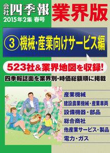 会社四季報 業界版【3】機械・産業向けサービス編 (15年春号) 電子書籍版