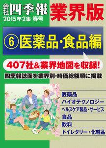 会社四季報 業界版【6】医薬品・食品編 (15年春号) 電子書籍版
