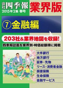会社四季報 業界版【7】金融編 (15年春号) 電子書籍版