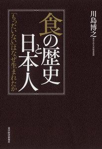 食の歴史と日本人―「もったいない」はなぜ生まれたか 電子書籍版