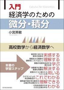 入門 経済学のための微分・積分―高校数学から経済数学へ 電子書籍版