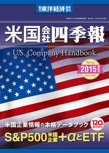 米国会社四季報2015年春夏版 電子書籍版