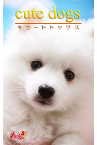 cute dogs30 日本スピッツ 電子書籍版