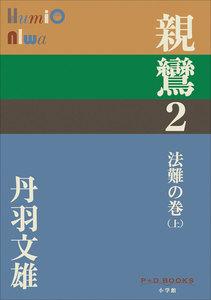 P+D BOOKS 親鸞 2 法難の巻(上)