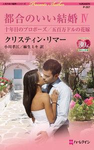 都合のいい結婚 IV 電子書籍版