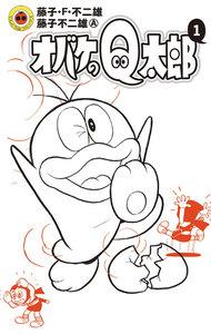 表紙『オバケのQ太郎(全12巻)』 - 漫画