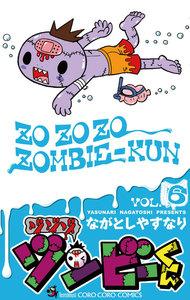 ゾゾゾ ゾンビーくん 6巻