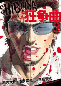 SHIBUYA狂争曲 3巻