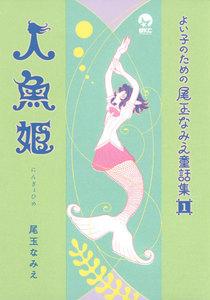 よい子のための尾玉なみえ童話集 (1) 人魚姫