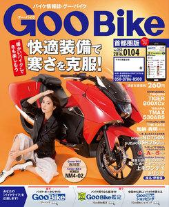 GooBike 2016年1月号 スペシャル版