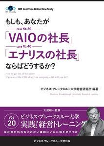 【大前研一のケーススタディ】もしも、あなたが「VAIOの社長」「エナリスの社長」ならばどうするか? 電子書籍版