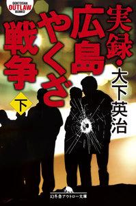 実録・広島やくざ戦争(下)