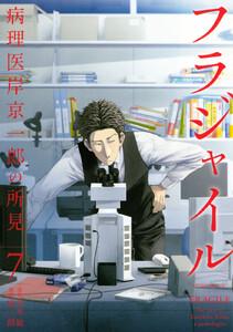フラジャイル (7) 病理医岸京一郎の所見