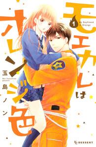 モエカレはオレンジ色 (1~5巻セット)