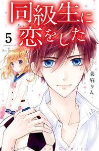 同級生に恋をした 分冊版 (5) 二人っきりで××――!?