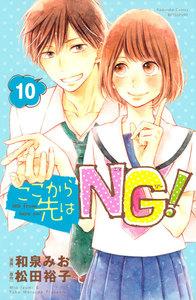 ここから先はNG! 分冊版 10巻