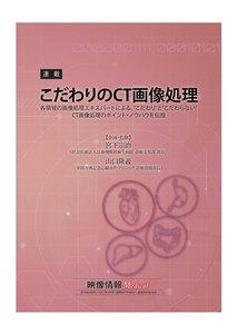 こだわりのCT画像処理 2017/04/10