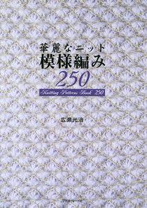 華麗なニット 模様編み250