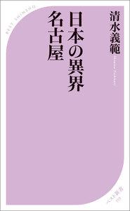 日本の異界 名古屋 電子書籍版
