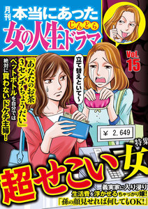本当にあった女の人生ドラマ Vol.15 超せこい女