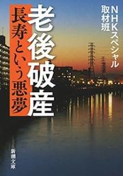 老後破産―長寿という悪夢―(新潮文庫)