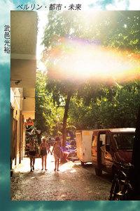 ベルリン・都市・未来